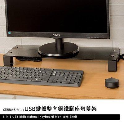 限時促銷【鐵架小舖】USB鍵盤雙向鋼鐵...