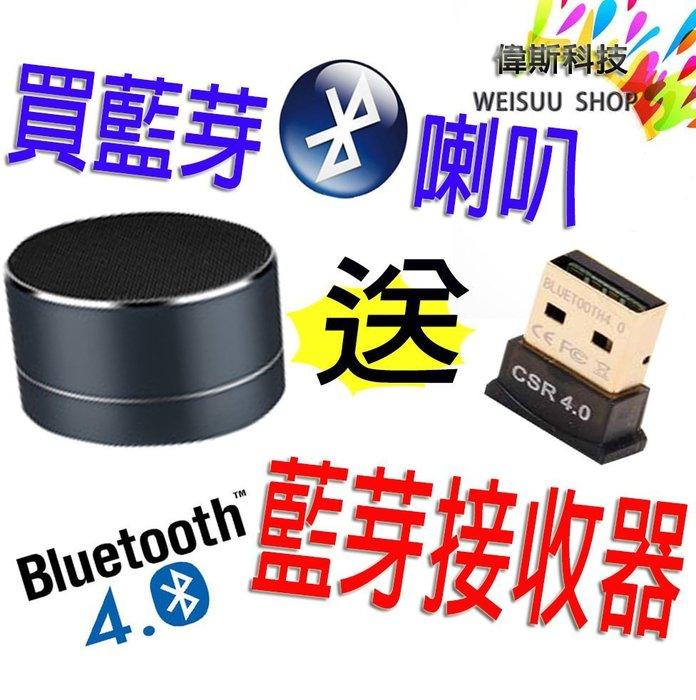 ☆偉斯科技☆S75U藍牙喇叭買就送**藍芽4.0接收器** 迷你重低音炮 重低音 喇叭 插卡 金屬 藍牙