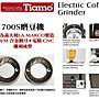 《加贈電子秤+咖啡豆+清潔刷》Tiamo 700S 白色款 半磅電動磨豆機 (台灣製機身+義大利製刀盤)