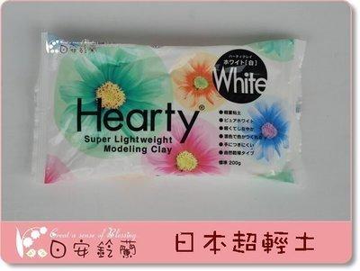 ╭* 日安鈴蘭 *╯ 黏土材料~日本PADICO 超輕土 Hearty 白土 日本製 ~ 特價品