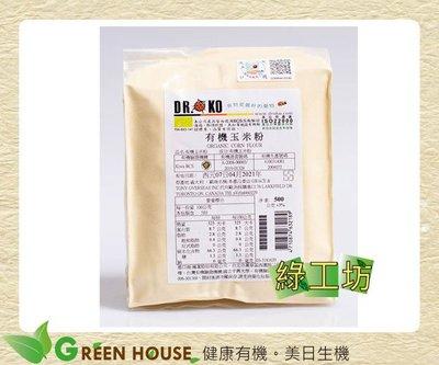 [綠工坊]  有機玉米粉  無農藥 無添加  通過有機驗證  ORGANIC CORN FLOUR  DR OKO