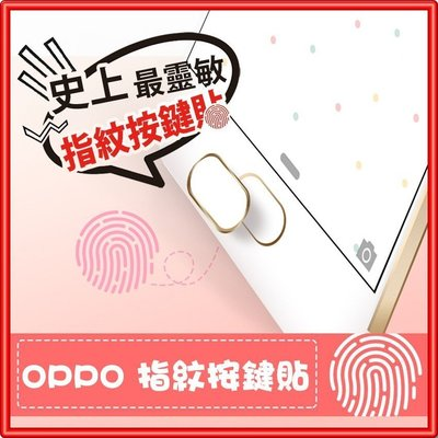 (Q哥)B02 超高靈敏度 指紋辨識貼 Home鍵貼 按鍵貼  oppo R9 R9s+ F1s F1+ A59 R11