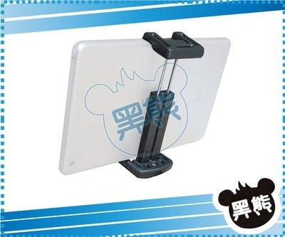 黑熊館 JOBY GripTight Mount for smaller tablets 小型平板夾 平板夾 JM4