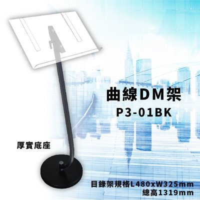 【限時特價】P3-01BK 曲線目錄架 厚實底座款 MENU架 DM架 目錄架 海報 文宣 廣告 菜單架 活動看板