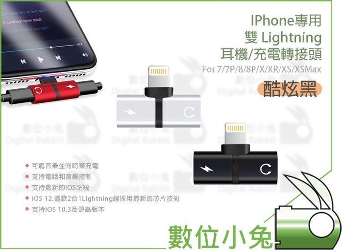 數位小兔【for I Phone 雙 Lightning 二合一 轉接頭 黑】音樂 耳機轉接頭 轉接 耳機 充電 蘋果