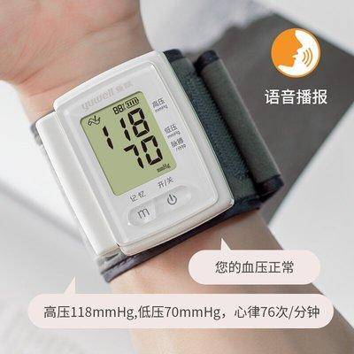 魚躍可充電血壓測量儀家用手腕式高精準老人語音電子量測血壓測量機