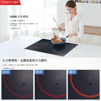國際牌光火感應獨家黑科技全新型號 KY-C227E IH調理爐 即時通上留訊息享有此優惠價格