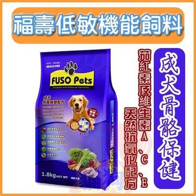 **貓狗大王**FUSO Pets 福壽 機能犬 骨骼保健 雞肉成犬狗飼料 -15KG 等級比博士巧思 生機活力高