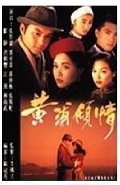 【黃浦傾情】張智霖 郭可盈 20集3碟DVD