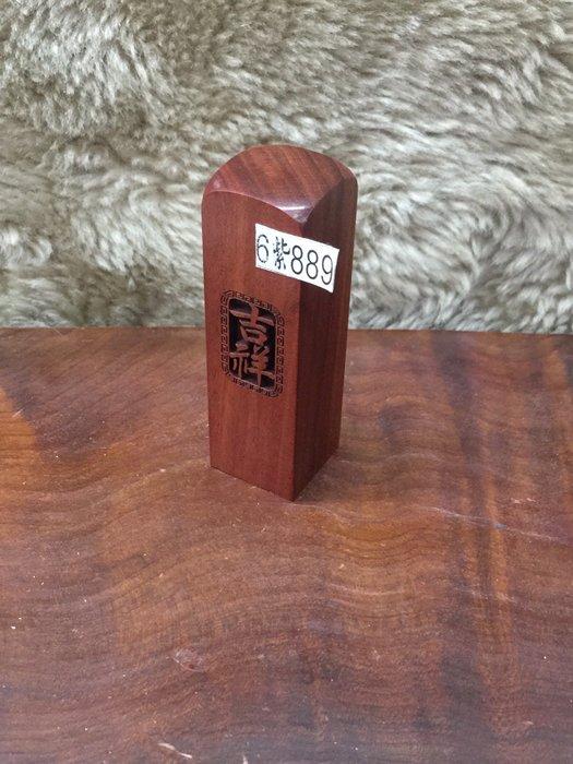 6分紅紫檀木印章(吉祥) 印鑑章/開運章、贈送皮套、每組特價:550元、6紫889