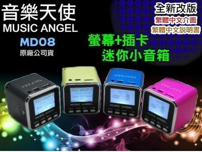 【MP5專家】音樂天使【MD08】TF插卡音箱 喇叭 MP3 繁中歌詞 FM 可當讀卡機 USB電腦喇叭 1年保固