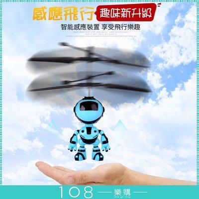 108樂購 機器人飛行玩具 飛行玩具 機器人 懸浮玩具 夜空發光 感應飛行 飛行 送禮 交換禮物 小孩禮物【TY302】