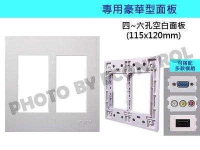 【易控王】豪華型四~六孔面板+36模組/VGA模組HDMI模組音源模組RJ45模組各式訊號插座(40-313)
