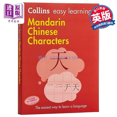 晚宁 柯林斯輕松學中文 英文原版 Collins Easy Learning Chinese Characters  Collins Dictionaries
