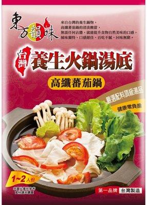 【東方韻味】養生火鍋湯底-高纖蕃茄鍋50元(1~2人份)