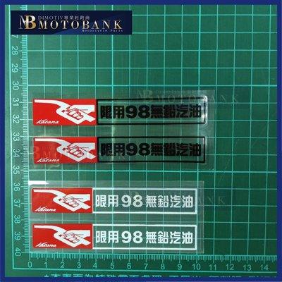 [MOTOBANK] 限用98無鉛汽油 (10x5cm) 防水 機車貼紙 車身貼 E00385