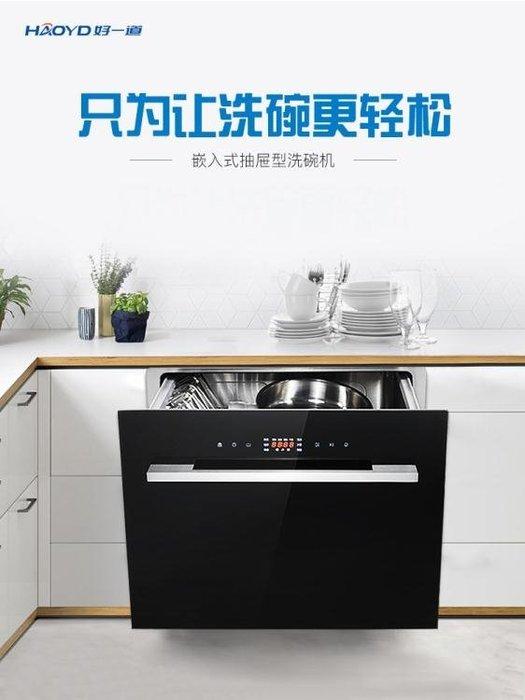雙十二8折下殺洗碗機好一道8套餐具嵌入式全自動家用抽屜式高溫洗除菌消毒碗柜