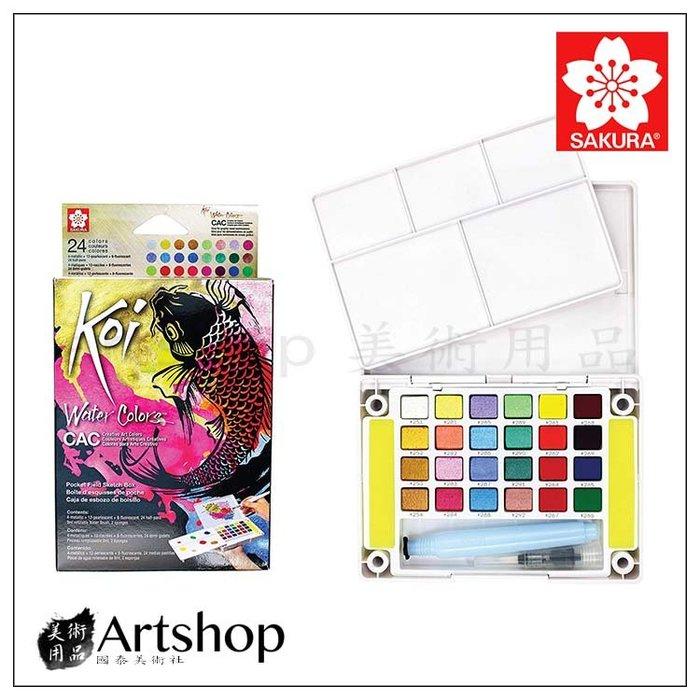 【Artshop美術用品】日本 SAKURA 櫻花 Koi 塊狀水彩套裝 (24色) 附自來水筆 XNCW-24MPN