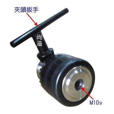 尚溢-單賣4吋手提砂輪機轉成四分夾頭(13mm夾頭)--砂輪機可當90度電鑽直角電鑽 高轉速電鑽或刻磨機