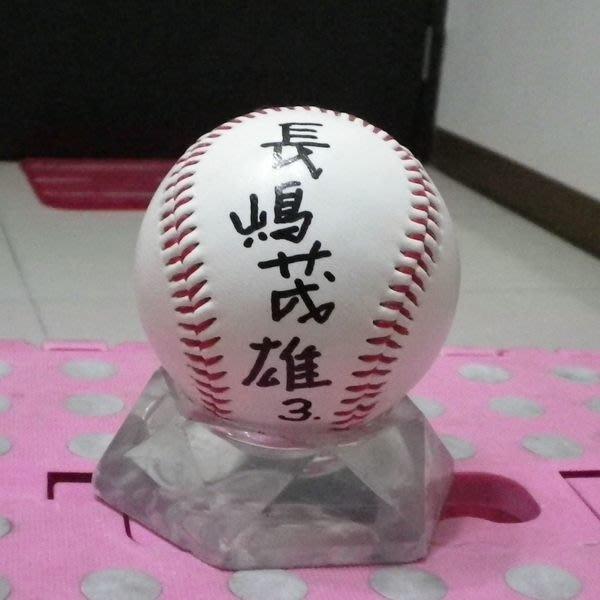 棒球天地---5折賠錢出---長嶋茂雄簽名讀賣巨人紀念球.字跡漂亮