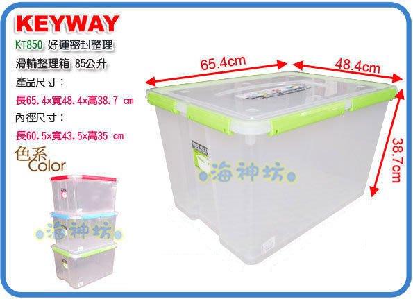 =海神坊=台灣製 KEYWAY KT850 好運密封整理箱 滑輪置物箱 收納箱 防潮箱 附蓋 85L 6入2650元免運