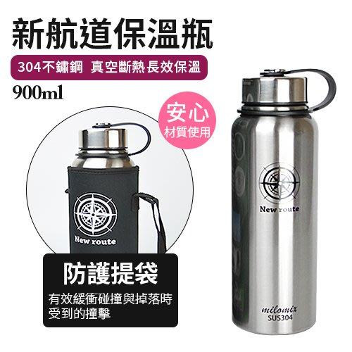 【新航道保溫瓶】900ML 304不鏽鋼 罐子 水壺 熱水瓶 隨手杯 保溫杯 杯子 瓶子KLS1604[金生活]
