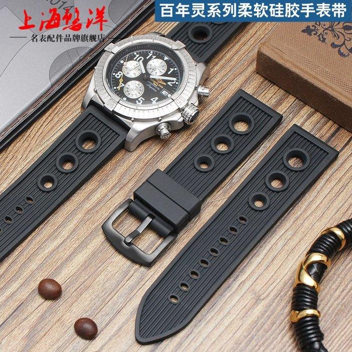 硅膠橡膠表帶 適配百年靈復仇者 挑戰者計時海洋文化 22 24mm黑色錶帶 手錶帶 台北百貨