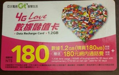 【LG小林忠孝】亞太4G LOVE / VOLTE 數據儲值卡 上網儲值卡 數據1.2GB 面額180元 只賣165元