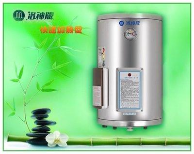 【工匠家居生活館 】 洛神牌 LS-6S8 直掛式 電能熱水器 8加侖 電熱水器