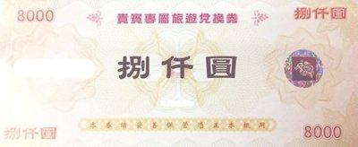 【小喻美妝】雄獅 貴賓專屬旅遊兌換券 / 抵用券 面額8000元 全台門市均可使用~93折出售