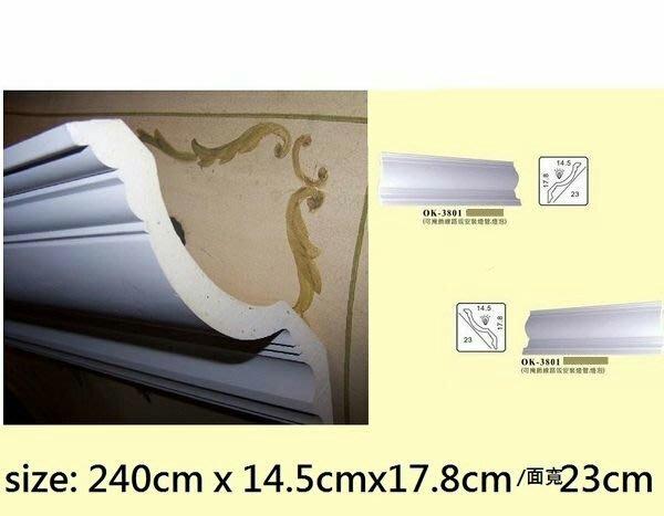 素面線板-立體PU浮雕角線板/電線整理/電線收納/集線於天花板覆蓋/造型設計可埋設 燈泡 燈管OK-3801