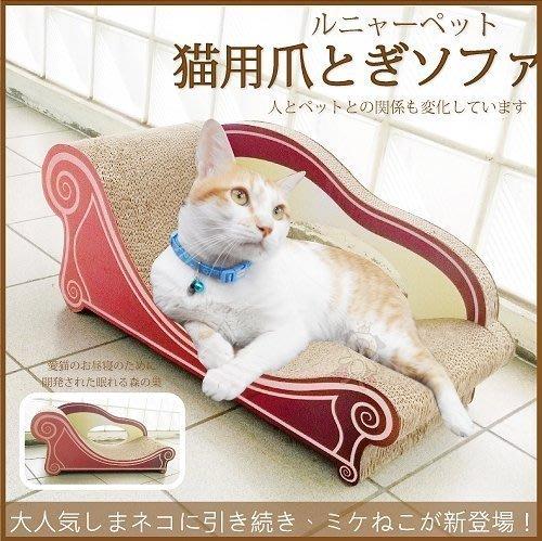 【免運】熱銷到貨~日本寵喵樂《時尚貴妃貓躺椅 》立體造型貓抓板-L號SY-271/下標前請先詢問有無現貨