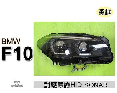 》傑暘國際車身部品《BMW 全新 F10 F11 類G30 跑馬流水方向燈 導光圈 魚眼 大燈 對應原廠HID