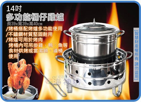=海神坊=14吋 多功能桶仔雞爐 365mm 圓形桶子雞 甕仔雞 碳烤爐 烤肉爐 烤肉架 碳烤架 不鏽鋼燒烤爐 2入免運