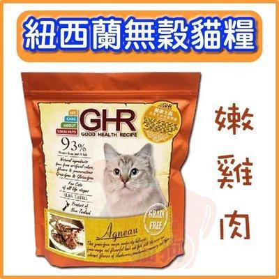 **貓狗大王**紐西蘭GHR健康主義-無榖貓糧鮮嫩雞肉1.81kg 天然糧全齡貓 //與Addiction同工廠