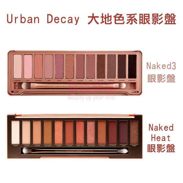 美國 Urban Decay 大地色系眼影盤 12色 Naked 玫瑰金/熾熱紅【特價】§異國精品§