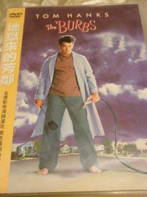 The Burbs 地獄來的芳鄰 湯姆漢克斯 Tom Hanks 嘉莉費雪(星際大戰) 喬丹提(小精靈)導演