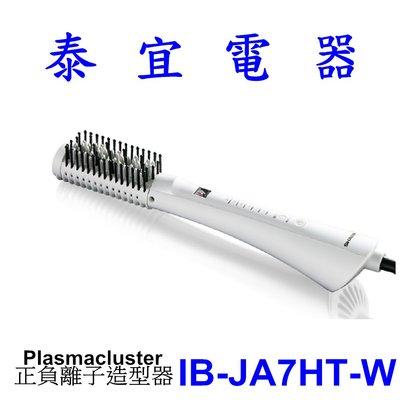 【泰宜電器】SHARP 夏普 IB-JA7HT-W Plasmacluster 正負離子造型器【另有IB-JP9T-R】