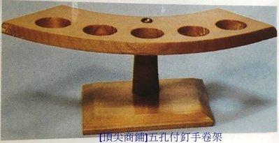 阿土伯餐具百貨~五孔付釘 木製手卷架 日式料理/日式餐廳必備(i0052)