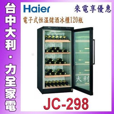 A1【台中大利】 【Haier 海爾】電子式恒溫儲酒冰櫃120瓶【JC-298】請先來電問貨
