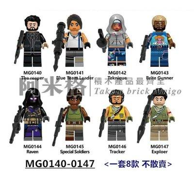 阿米格Amigo│MG0140-0147* 一套8款 要塞英雄 Fortnite 堡壘之夜 遊戲 積木 第三方人仔 袋裝 滿30隻包郵