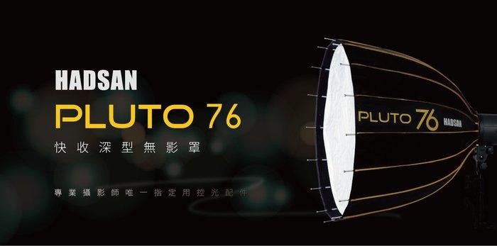 【新鎂】PLUTO 76 深型快收罩 柔光罩 (含蜂巢、BOWENS接環)
