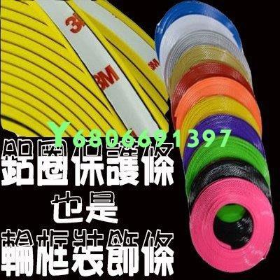 【易車汽配】LEXUS 鋁圈保護條 輪框裝飾條IS300 IS250 ES300 GS LS460 NX200t RX LX