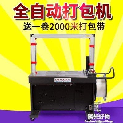 哆啦本鋪 打包機DBA150全自動 全自動捆包機 全自動捆扎機 PP帶 220VD655