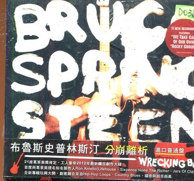 *還有唱片四館* BRUCE SPRING STEEN / WRECKING BALL 全新 D0363