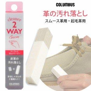 日本Columbus 麂皮去污橡皮擦 有效清潔麂皮髒污 貼心設計兩段 白色部份可清除表面髒污  灰色部份可清除頑強污垢