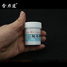 金剛砂研磨膏琥珀翡翠瑪瑙鏡面拋光膏水溶性鉆石膏W3.5大罐50克裝