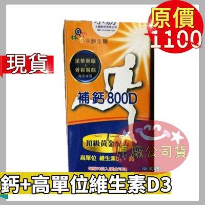7盒以上599元(骨鬆醫師指定)【補鈣800D】90錠 (素食可) 高單位維生素D3+鈣