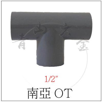 『青山六金』附發票 南亞塑膠管 OT 三通 1/ 2