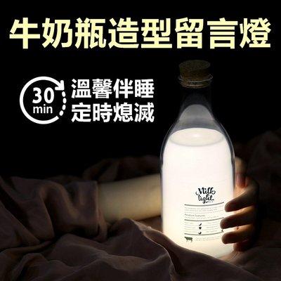 附贈留言筆 可愛牛奶瓶造型牛奶瓶燈 可DIY手寫留言小夜燈 床頭餵奶燈 發光牛奶瓶燈 交換禮物【RS794】